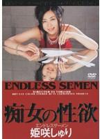 「痴女の性欲 エンドレスザーメン 姫咲しゅり」のパッケージ画像