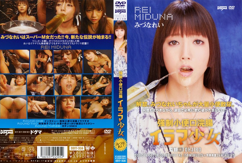 ddt316pl DDT 316 Rei Mizuna   Forced Urine Oral Enema   Irrumatio Young Lady