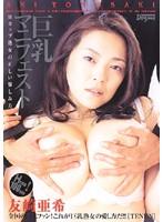 「巨乳マニフェスト Hカップ熟女の正しい愉しみ方 友崎亜希」のパッケージ画像