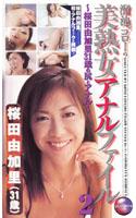 溜池ゴローの美熟女アナルファイル2 桜田由加里(31歳)