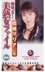 溜池ゴローの美熟女ファイル 結城マリア(32歳)