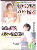 「白衣の天使 直らない性欲棒」のパッケージ画像