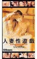 「人妻性遊戯 6人の美熟女(1)」のパッケージ画像