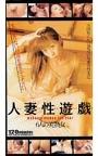 人妻性遊戯 6人の美熟女(1)