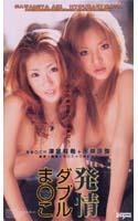 「発情ダブルま○こ 澤宮有希+氷咲沙弥」のパッケージ画像