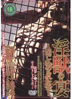 「淫獣の宴 ~閉じ込められた女~」のパッケージ画像