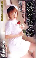 「淫欲多重人格 寺尾佑理」のパッケージ画像