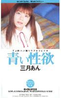 「青い性欲 三月あん」のパッケージ画像