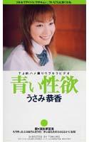 「青い性欲 うさみ恭香」のパッケージ画像