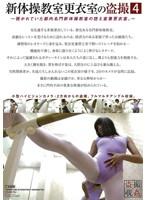 「新体操教室更衣室の盗撮4」のパッケージ画像