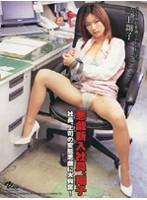 悪戯新入社員、翔子/三上翔子