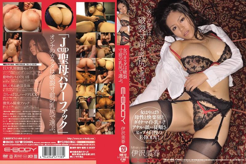 ebod107pl EBOD 107 Miharu Izawa   E Body