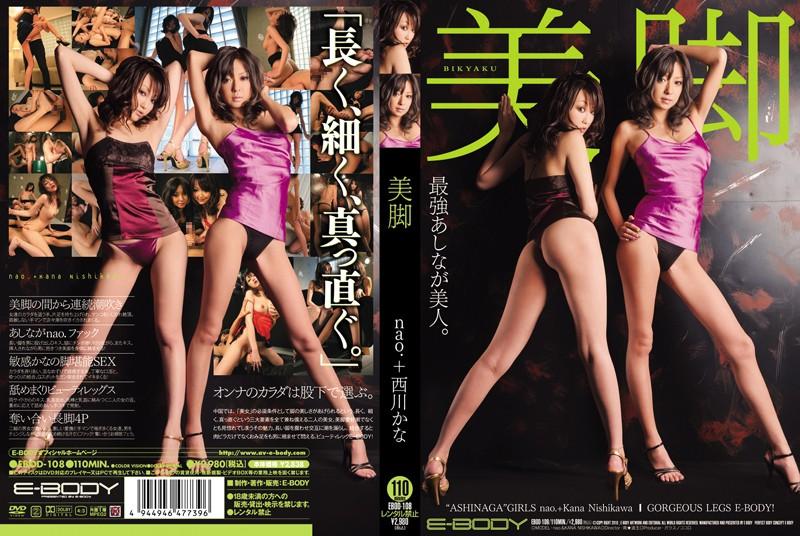 ebod108pl EBOD 108 nao. & Kana Nishikawa   Gorgeous Legs