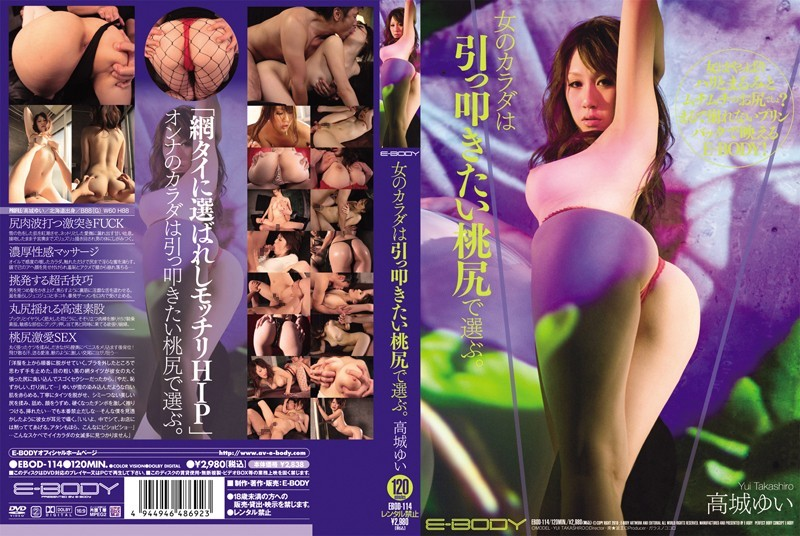 ebod114pl EBOD 114 Yui Takashiro   E BODY #114