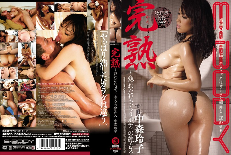 ebod133pl EBOD 133 Reiko Nakamori   E body Vol.133   Sexy Eros Of Ripened Plump In The Right Places Body