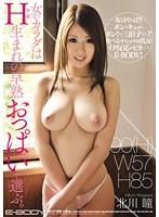 女のカラダはH生まれの早熟おっぱいで選ぶ。 北川瞳