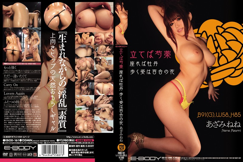 ebod161pl EBOD 161 Nene Azami   Standing, She is Like a Chinese Peony   Sitting, She is Like a Tree Peony   Walking, Her Body is Like a Lily