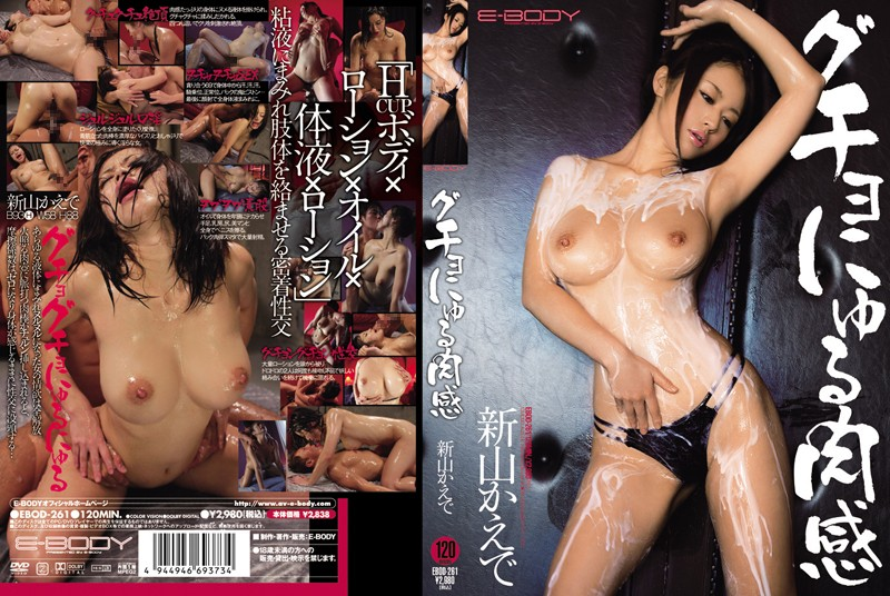ebod261   Kaede Niiyama