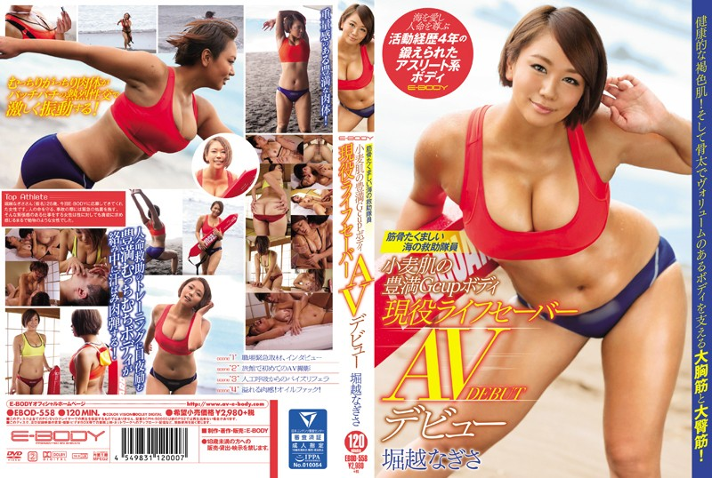 EBOD-558 A Real Life Lifeguard With A Tanned G Cup Titty Body Makes Her AV Debut!