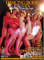 DANCING BODY ERO MIX 2 [DVD]