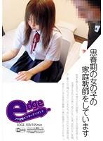 [EDGE-109] Girls Tutor (445MB MKV x264)