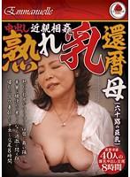 中出し近親相姦 熟れ乳還暦母 六十路の巨乳 40人8時間2枚組
