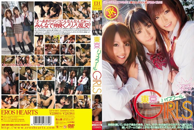 ept007pl EPT 007 Tokyo High School Girls