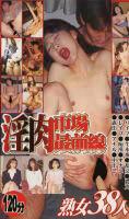 「淫肉市場最前線 120分 熟女38人」のパッケージ画像