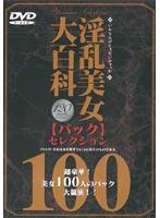 「淫乱美女大百科100 [バック]セレクション」のパッケージ画像