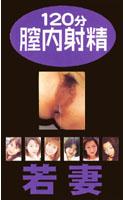「120分 膣内射精 若妻(1)」のパッケージ画像