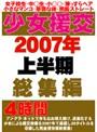 少女援交2007年上半期総集編