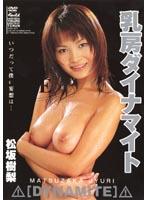 「乳房ダイナマイト 松坂樹梨」のパッケージ画像