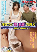 [GDTM-024] Peeking At Sister's Tiny Boobies {HEVC} {4 hours} (429MB MKV x265)