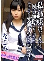 [GENT-074] Nagomi - My Hobby Is Sex {HD} {HEVC} (573MB MKV x265)