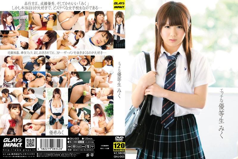 gihj003pl GIHJ 003 Miku Yuuki   Erotic Honor Student