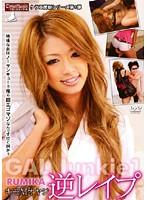 GAL Junkie 1 RUMIKA キモMオヤジ逆レイプ ケラ工房 [DVD]