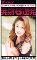 「ザーメン発射6連発 杉本まりえ(23)」のパッケージ画像