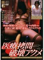 「医療拷問アクメ 桜沢まひる」のパッケージ画像