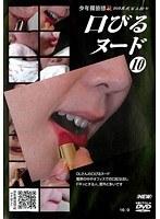 「口びるヌード 10」のパッケージ画像