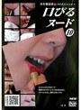 口びるヌード 10