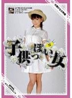 「子●っぽい女 大塚ひな」のパッケージ画像