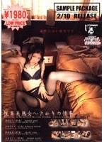 「悦楽美熟女〜さかりの情事」のパッケージ画像