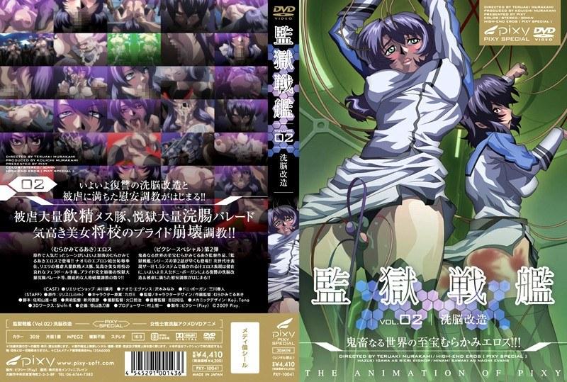 [Anime]監獄戦艦 Vol.02 ~洗脳改造~ [中語の字幕]