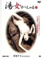 湯女すぺしゃる vol.1 水谷ケイと3人の湯女たち