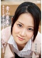 「青山亜美があなたのオナニーをお手伝いします 青山亜美」のパッケージ画像