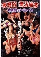 裏風俗 無法地帯 女闘美(メトミ)ック・ファイト