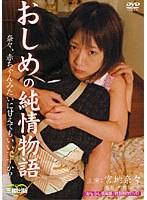 おしめの純情物語 1