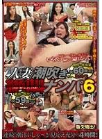「人妻潮吹き絶叫ナンパ 6」のパッケージ画像
