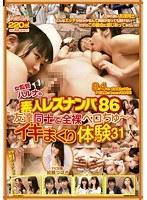 「女監督ハルナの素人レズナンパ 86 友達同士で全裸ベロちゅ~イキまくり体験31」のパッケージ画像