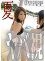 愛咲MIU(あいざきみう)      生年月日 : ----  星座 : ----  血液型 : ----  サイズ : ----  出身地 : ----  趣味・特技 : ----